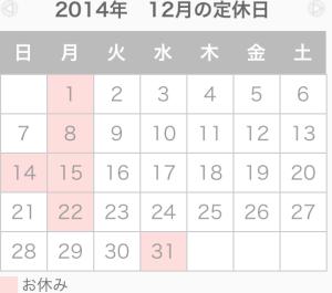 スクリーンショット 2014-11-27 15.29.16